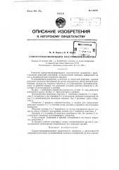 Самоустанавливающаяся пластинчатая развертка (патент 119770)