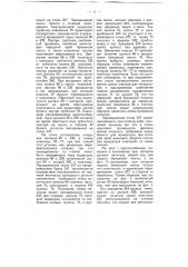 Механизм для периодической подачи мундштучной ленты в гильзовых машинах (патент 5332)