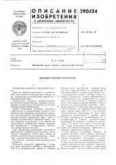 Ждущий блокикг-генератор (патент 290424)