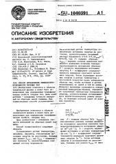 Способ определения теплофизических свойств плоских твердых тел (патент 1040391)