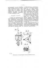 Прибор для определения скорости испарения воды (патент 5229)