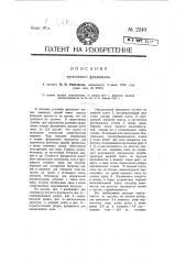 Пустотелый фундамент (патент 2240)