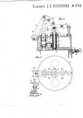 Приспособление для плавки и распыления горючего (патент 1269)