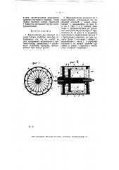 Приспособление для квашения меховых шкурок (патент 7327)