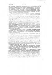 Счетно-интегрирующее устройство для корректирования фазы в синхронных телеграфных аппаратах (патент 122168)