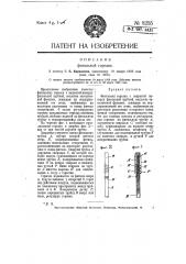 Фитильная горелка (патент 8255)