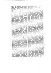 Прибор для умножения и деления многозначных чисел на однозначные (патент 900)