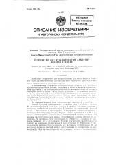 Устройство для регулирования давления воздуха в шинах (патент 124321)