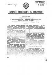 Вакуумный термоэлемент (патент 45973)