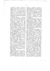 Устройство для избирательного управления двумя реле (патент 978)