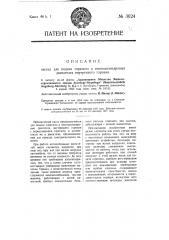 Насос для подачи горючего в многоцилиндровых двигателях внутреннего горения (патент 3624)