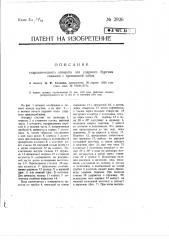 Гидравлический аппарат для ударного бурения скважин с промывкой забоя (патент 2926)