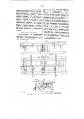 Приспособление для перемещения зажимов в станке для вязки деревянных рам (патент 8629)