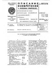 Катализатор для олигомеризации олефинов и способ его приготовления (патент 897276)