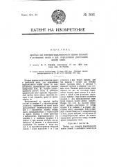Прибор для поверки параллельности призм (ножей) в рычажных весах и для определения расстояния между ними (патент 3681)