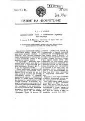 Противогазовая маска с применением двухкамерного фильтра (патент 6751)
