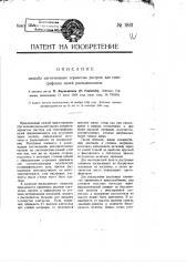 Способ изготовления зернистых растров для типографских целей распыливанием (патент 1881)