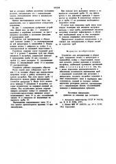 Устройство для центрирования и сборки труб (патент 899308)