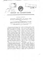 Ротационный фильтр-пресс для отжатия торфяной массы, подвергшейся коагулированию, и т.п. работ (патент 204)