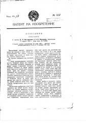 Секстант (патент 1337)