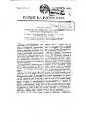 Устройство для измерения угла скручивания пустотелого вращающегося вала (патент 8662)