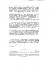 Механизм поворота целиком подвижного горизонтального оперения самолета (патент 118705)