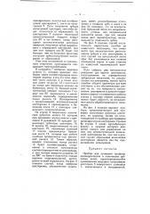 Прибор для проверки профили цилиндрических и конических зубчатых колес (патент 5072)