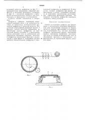 Способ изготовления диафрагм (патент 291804)