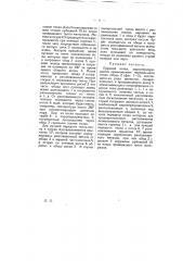 Паровой котел (патент 6103)