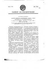 Способ обработки прорезиненных тканей с целью повышения их газонепроницаемости (патент 1744)