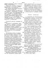Устройство для автоматического регулирования процесса экстрактивной ректификации (патент 899057)