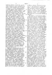 Устройство для обмена информацией (патент 898414)
