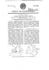 Складной дорожный чайный прибор (патент 5099)