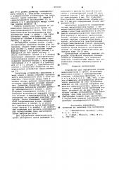 Устройство для определения объема микроагрегатов в крови (патент 899039)