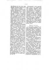 Коллекторная электрическая машина постоянного напряжения с поперечным магнитным полем (патент 6764)