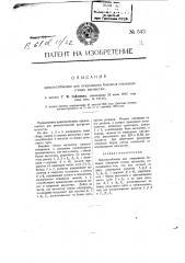 Приспособление для открывания боковых откидных стенок вагонетки (патент 543)