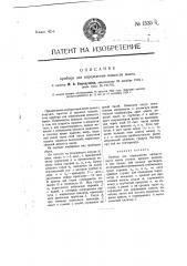 Прибор для определения вязкости масел (патент 1535)