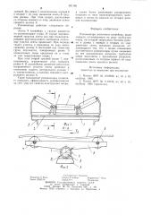 Роликоопора ленточного конвейера (патент 901185)