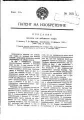 Машина для добывания торфа (патент 1621)