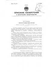 Способ распыления краски (патент 88895)