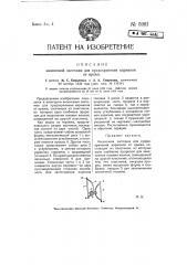 Кнопочная застежка для предохранения карманов от кражи (патент 5981)