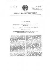Центробежный карбюратор для тяжелых горючих жидкостей (патент 5784)