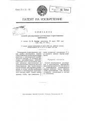 Способ регулирования регенерации в кристадинных приемниках (патент 4904)