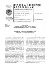Устройство для центрирования ленты конвейера на концевом барабане (патент 291851)