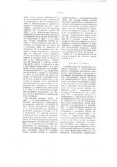 Стоячий котел для центрального водяного отопления (патент 2786)