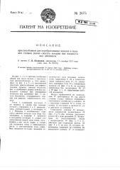 Приспособление для перебрасывания челнока в ткацких станках силою сжатого воздуха или жидкости под давлением (патент 2675)
