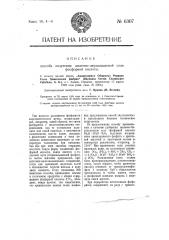 Способ получения щелочно-двукальциевой соли фосфорной кислоты (патент 6307)