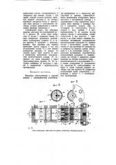 Клапанное приспособление к паровой машине для использования ее в качестве компрессора (патент 7156)