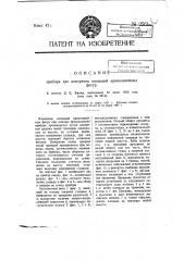 Прибор для измерения площадей криволинейных фигур (планиметр) (патент 2561)