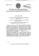 Способ пользования паром для нефтяного отопления форсунками (патент 5192)